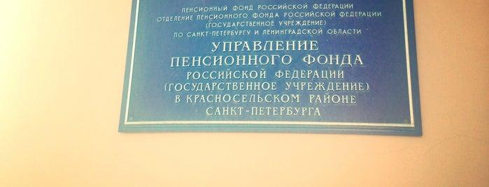 Управление Пенсионного фонда по Красносельскому району is one of Lieux qui ont plu à Julia.