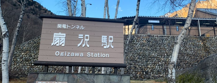 扇沢駅 大町市営無料駐車場 is one of Sigeki: сохраненные места.