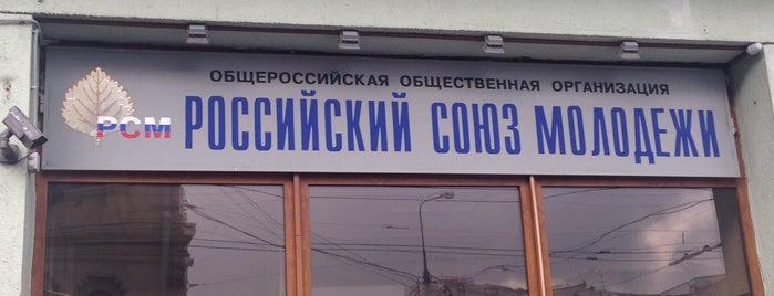 Российский союз молодежи is one of Tempat yang Disukai Stanislav.