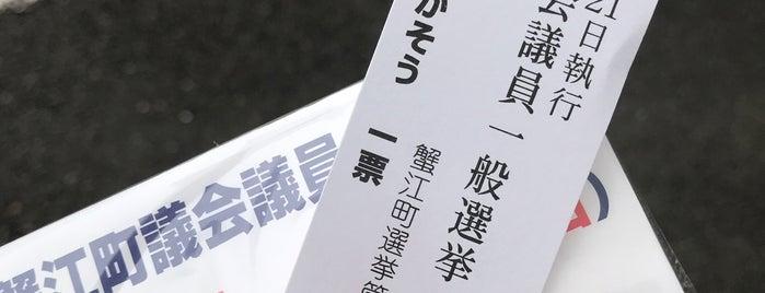 蟹江町産業文化会館 is one of Orte, die ばぁのすけ39号 gefallen.