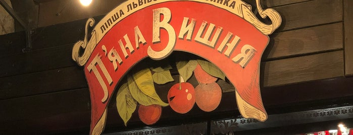 П'яна Вишня is one of should visit.