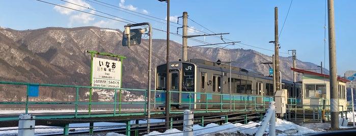 Uminokuchi Station is one of JR 고신에쓰지방역 (JR 甲信越地方の駅).