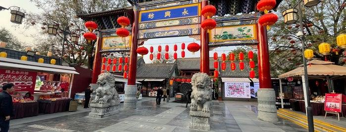 永兴坊 is one of Xi'An.
