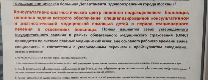 Детская глазная консультативная поликлиника Морозовской ДГКБ is one of Лилияさんのお気に入りスポット.