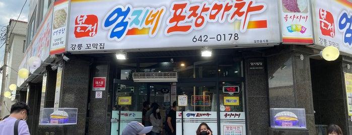 엄지네포장마차 is one of South Korea 🇰🇷.