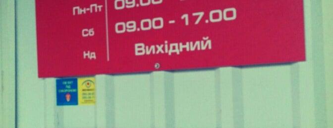 Нова пошта (відділення №4) is one of Oleg'in Beğendiği Mekanlar.