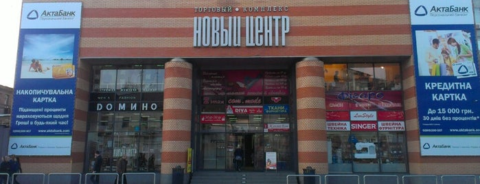 Новий Центр is one of Днепропетровск.