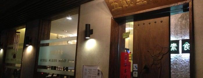 五观堂素食 is one of Lugares guardados de Priya.