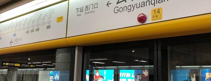 Gongyuanqian Metro Station is one of Orte, die Shank gefallen.