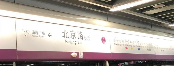 Beijing Lu Metro Station is one of Orte, die Shank gefallen.