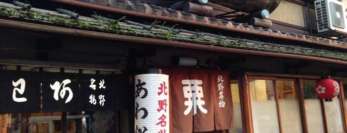 粟餅所 澤屋 is one of Kyoto.