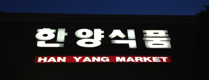 Han Yang Market is one of Austin To-Do.