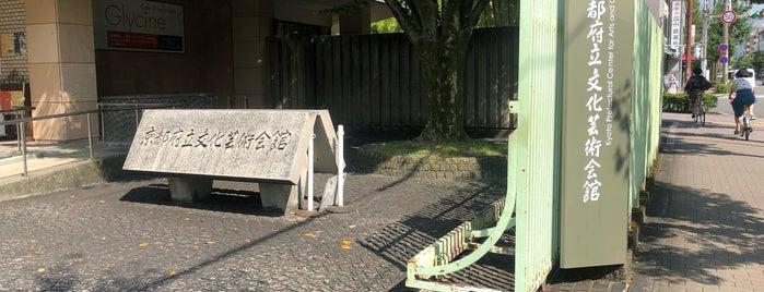 京都府立文化芸術会館 is one of Locais curtidos por honeorizon.