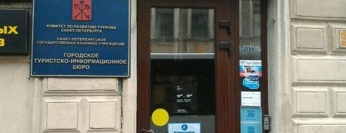 Городское туристско-информационное бюро is one of St Petersburg.