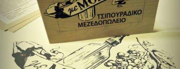 Με Μόστρα is one of meze.