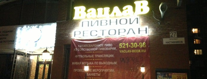 Вацлав замок is one of สถานที่ที่ Sergey ถูกใจ.