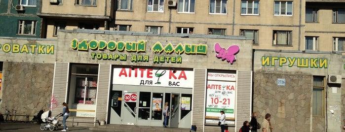 Здоровый малыш is one of Дети.