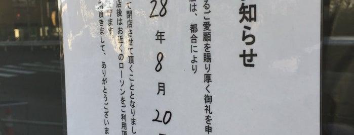 ナチュラルローソン 用賀四丁目店 is one of デイリー.