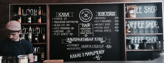 Wall Street Espresso bar is one of Киев.