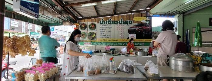 น้ำเงี้ยวป้าสุข สันโค้งน้อย is one of Chiangrai 2020.