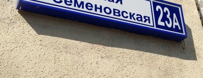 МФЦ района Соколиная Гора is one of Orte, die Natalia gefallen.