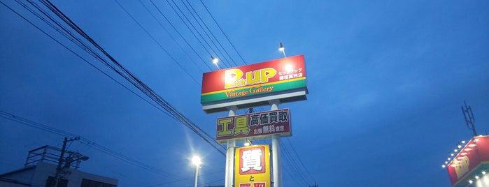 PickUP(ピックアップ) 藤枝高洲店 is one of 静岡の中古ゲーム・ホビーショップ.