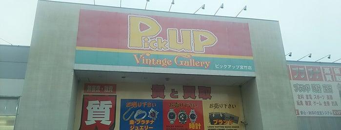PickUP(ピックアップ) 浜松宮竹店 is one of 静岡の中古ゲーム・ホビーショップ.