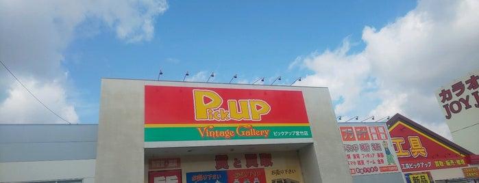 PickUP 浜松宮竹店 is one of 静岡の中古ゲーム・ホビーショップ.
