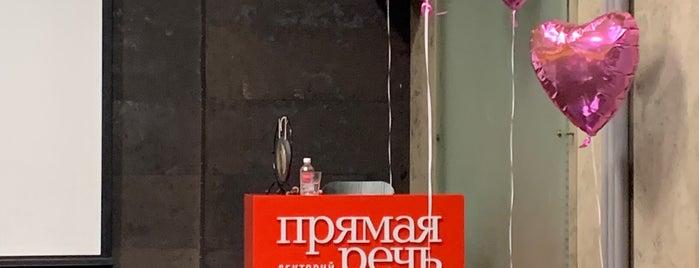 Лекторий Прямая Речь is one of Janoさんのお気に入りスポット.