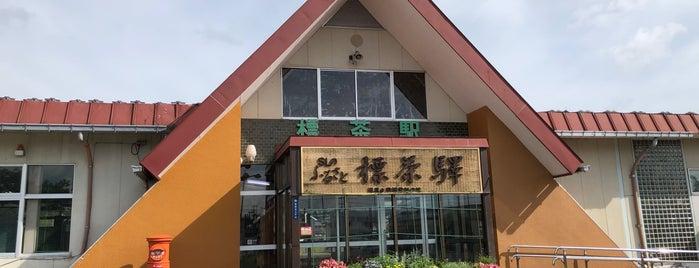 Shibecha Station is one of 高井'ın Beğendiği Mekanlar.
