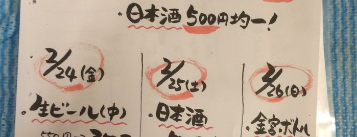 大衆炉ばた 十二番倉庫 is one of Nonono 님이 좋아한 장소.