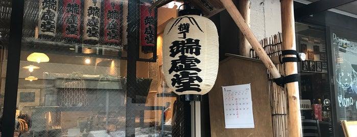 御来屋 is one of 旨い焼鳥もつ焼きホルモン焼き2.