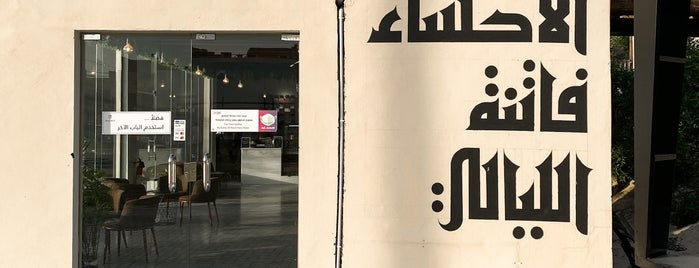 Java Hut is one of Al Ahsa.