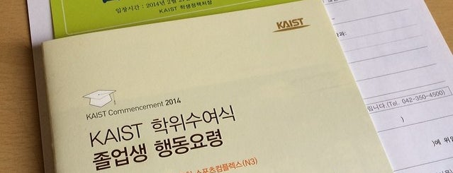 KAIST 진리관 [N18] is one of My Korea-Japan Trip'13.