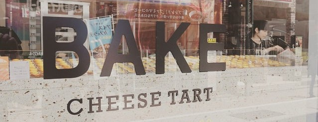 Bake Cheese Tart is one of 自由が丘.