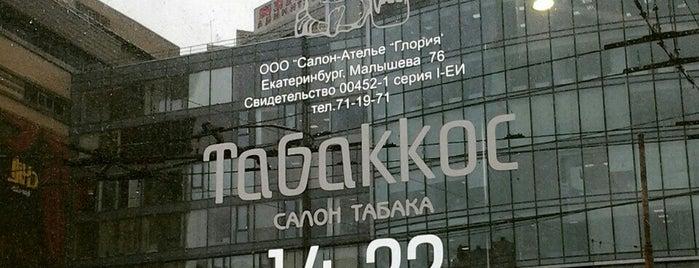 Табаккос is one of Posti che sono piaciuti a AE.