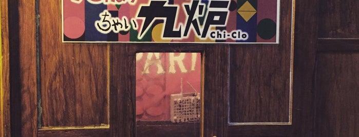 串もん酒場 ちゃい九炉 南青山店 is one of Topics for Restaurant & Bar ⑤.