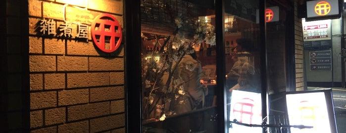 雑煮屋 鳥居 is one of Topics for Restaurant & Bar ⑤.