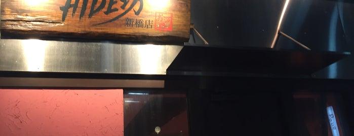 広島焼 HIDE坊 is one of Topics for Restaurant & Bar ⑤.