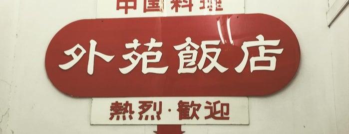 外苑飯店 is one of Topics for Restaurant & Bar ⑤.