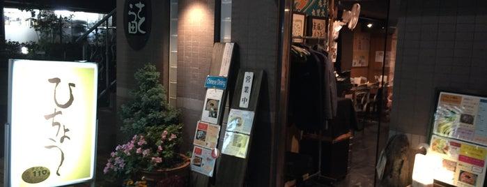 麺・飯・酒処 ひちょう is one of Topics for Restaurant & Bar ⑤.