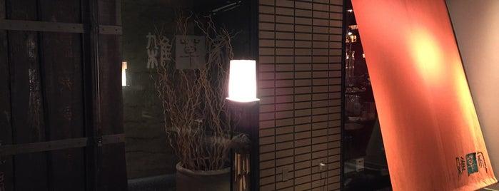 韓国 薬膳料理 雑草家 is one of Topics for Restaurant & Bar ⑤.