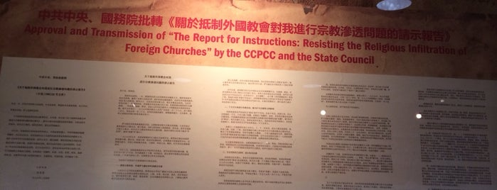 Laogai Museum is one of DC Bucket List 2.