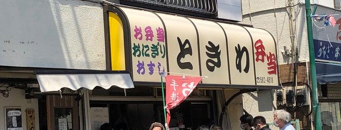 弁当・おにぎり ときわ is one of 幸区周辺テイクアウト.