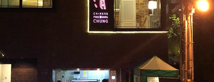 청 (淸 / CHUNG) is one of Have To Go.