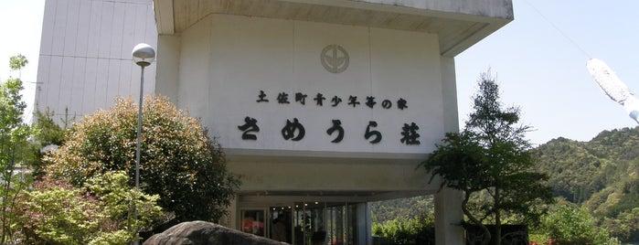 さめうら荘 is one of プチ旅行に使える!四国の温泉・銭湯 ~車中泊・ライダー~.