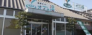 オズの湯 is one of プチ旅行に使える!四国の温泉・銭湯 ~車中泊・ライダー~.
