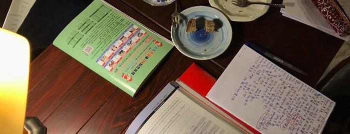 聞山咖啡 is one of Taipei.