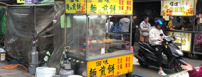 回味麵煎餅 is one of Taipei.