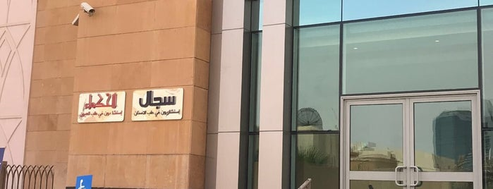 Sigal Dental Clinic is one of اسنان.